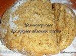 Дрожжевое цельнозерновое яблочное тесто