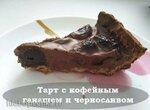 Тарт с кофейным ганашем и черносливом