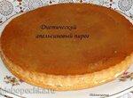 Диетический апельсиновый пирог