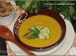 Суп-пюре из чечевицы и кабачков (блендер–суповарка Vitek VT-2620)
