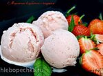 Мороженое клубничное с йогуртом