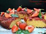 Перевернутый сливочный пирог с клубникой
