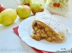 Апфельштрудель (венский яблочный штрудель)
