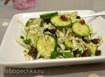 Салат из белокочанной капусты с огурцом и вяленой клюквой
