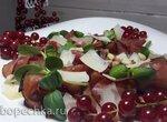 Карпаччо из  вырезки, с салатом и красной смородиной