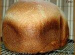 Хлеб С добрым утром! (хлебопечка)