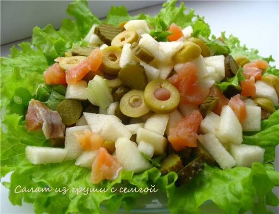 Салат из груши с семгой