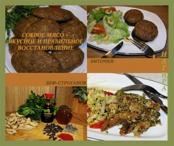 Соевое мясо - вкусное и правильное восстановление Соевое мясо - вкусное и правильное восстановление