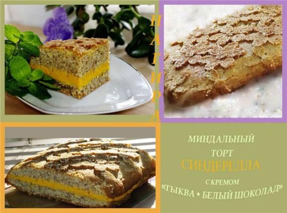 Торт миндальный Синдерелла