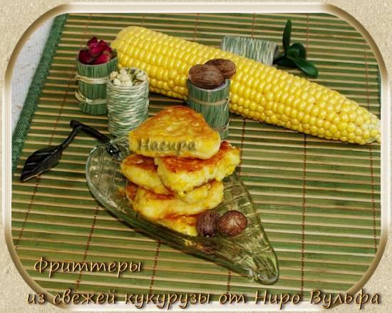 Фриттеры из свежей кукурузы от Ниро Вульфа