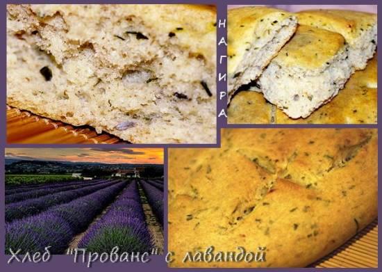 """Хлеб """"Прованс"""" цельнозерновой с лавандой Хлеб """"Прованс"""" цельнозерновой с лавандой"""