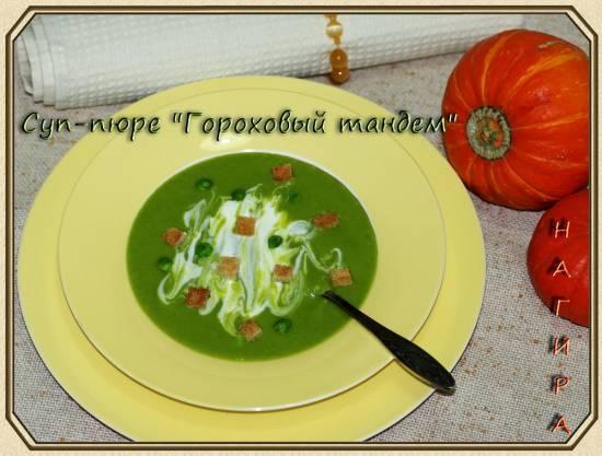 Суп-пюре Гороховый тандем