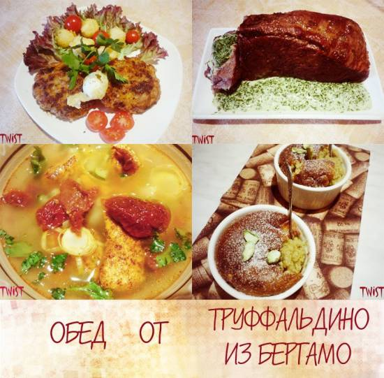 Фрикандо из телятины (Обед от Труффальдино из Бергамо)