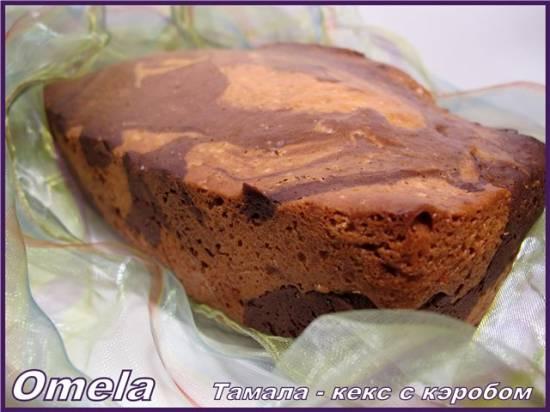 Кекс с кэробом - Тамала