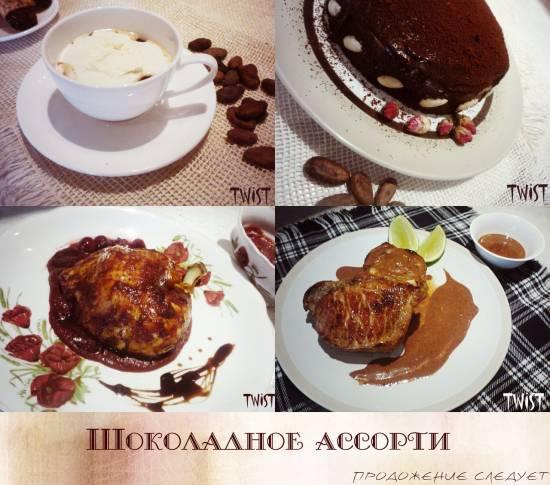 """Мясо в пряном шоколадном соусе (Шоколадное ассорти) из кинофильма """"Шоколад"""""""