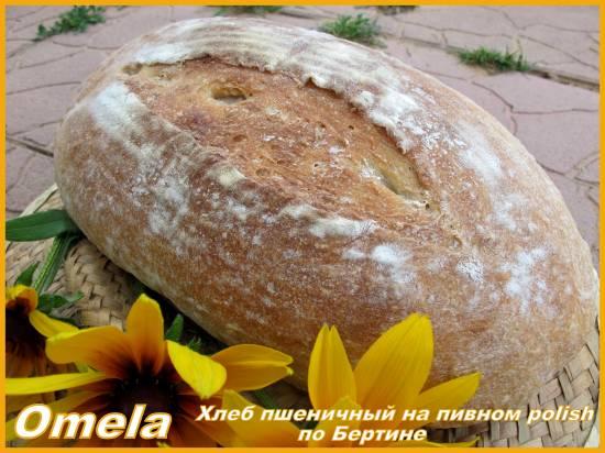 Хлеб пшеничный на пивном pоolish по Бертине в духовке