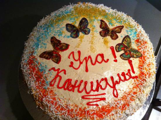 Шоколадно-кремовый торт Каникулы