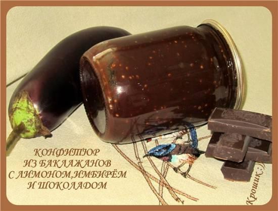 Конфитюр из баклажанов с имбирём и шоколадом Конфитюр из баклажанов с имбирём и шоколадом