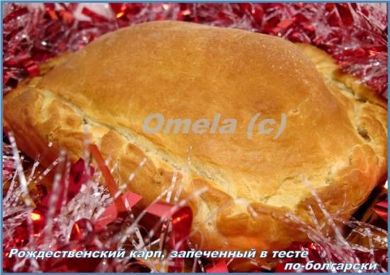 Рождественский карп, запеченный в тесте по-болгарски