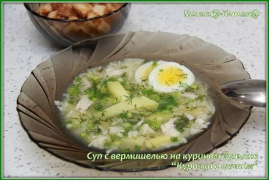 Суп с вермишелью на курином бульоне Курочка с яичком (скороварка Brand 6050)