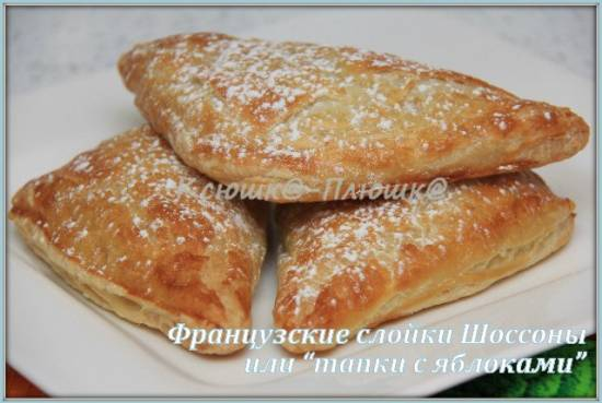 Французские слойки Шоссоны (Chausson aux pommes) или тапки с яблоками