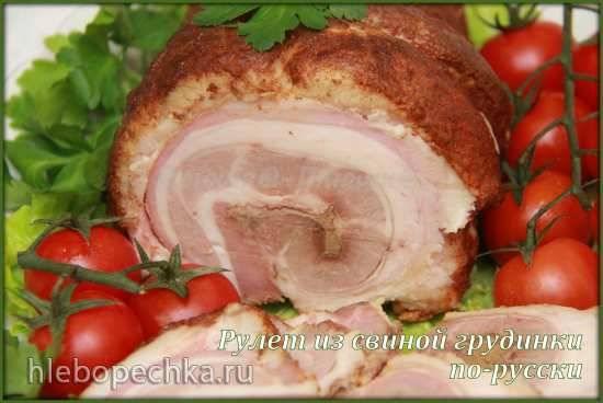 Рулет из свиной грудинки по-русски (коптильня Brand 6060)
