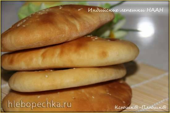 Индийские лепёшки НААН (хлебопечка+духовка) Индийские лепёшки НААН (хлебопечка+духовка)