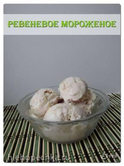 Ревеневое мороженое (Rhubarb Ice Cream)
