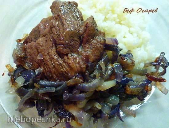 Boeuf a la Ogareff или говядина с карамелизированным луком