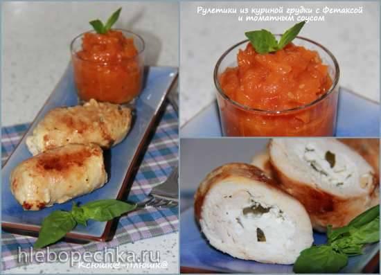 Рулетики из куриной грудки с Фетаксой и томатным соусом (мультиварка Brand 701)
