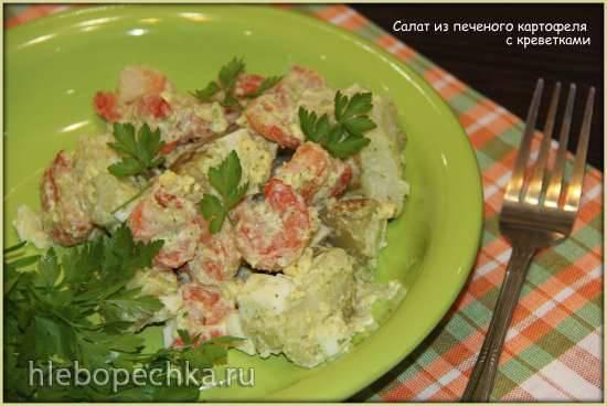 Салат из печеного картофеля с креветками