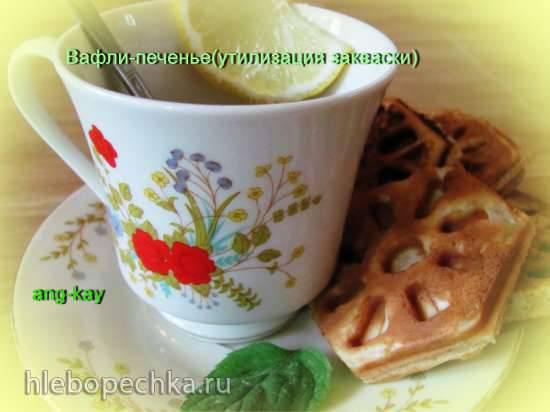 Вафли-печенье(утилизация закваски)
