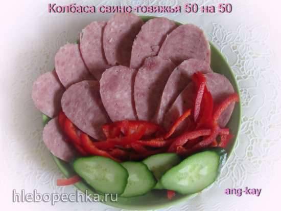 Колбаса свино-говяжья 50 на 50