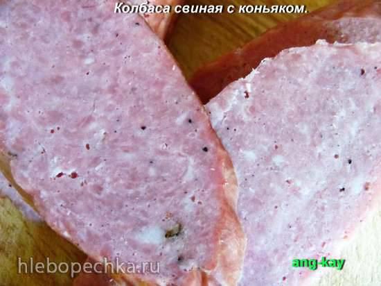 Колбаса свиная с коньяком