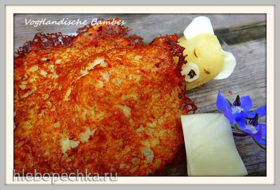 Картофельные блинчики (Vogtlаndische Bambes)