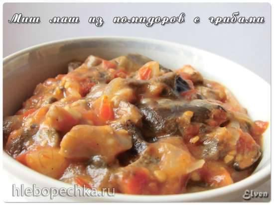 Миш маш из помидоров с грибами