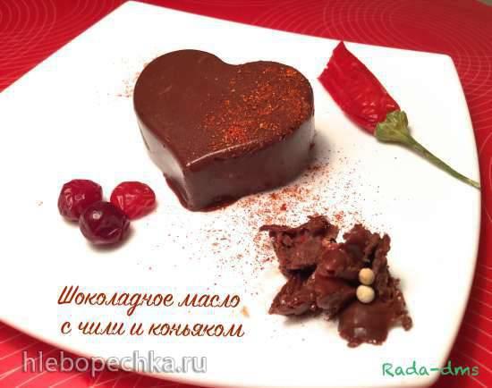 Шоколадное масло с чили и коньяком Schokoladen-Peperoncino-Butter