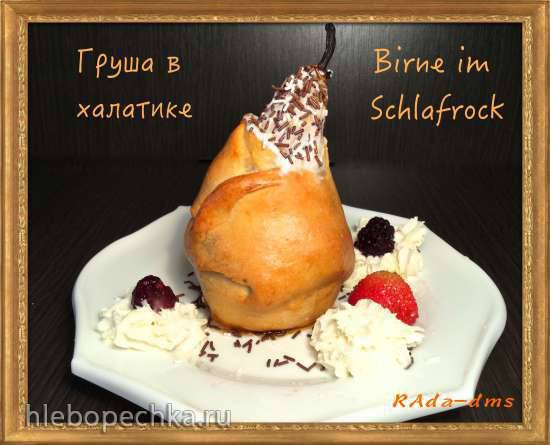 Груша в халатике - Birne im Schlafrock (возможен полностью постный вариант десерта)