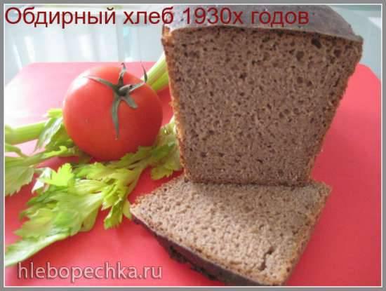Ржаной хлеб из СССР: обдирный хлеб 1930-х годов