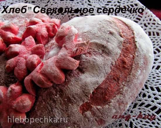 Хлеб Свекольное сердечко