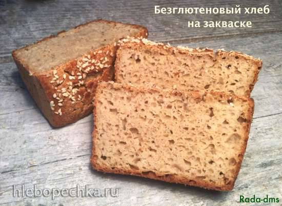 Безглютеновый хлеб на рисовой закваске Безглютеновый хлеб на рисовой закваске