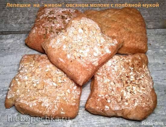 Овсяно-пшеничные лепешки на живом овсяном молоке с полбяной мукой