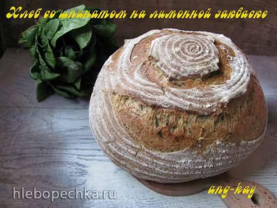 Хлеб со шпинатом на лимонной закваске