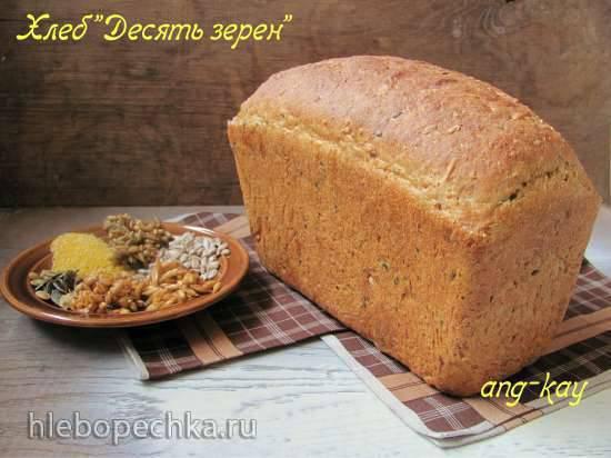 """Хлеб """"Десять зерен""""Хлеб """"Десять зерен"""""""
