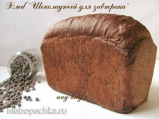 Хлеб Шоколадный для завтрака