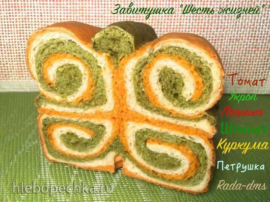Трехцветная полезная завитушка Шесть жизней (петрушка, укроп, шпинат, томат, паприка, куркума) в хлебопечке.