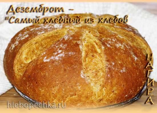 Деземброт - «самый хлебный из хлебов» Деземброт - «самый хлебный из хлебов»