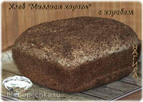 Хлеб Миллион карат с кэробом