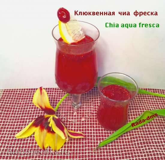 Клюквенный лимонад с семенами чиа (Chia aqua fresca)