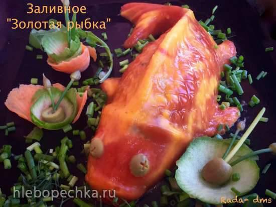 Заливное Золотая рыбка с двумя видами пряной заливки (из тыквы и протертых томатов с красным перцем)